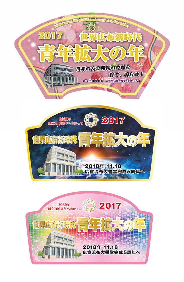 2017創価学会テーマスタンド