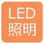 創価学会仏壇LED照明