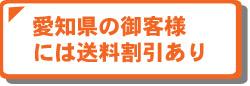 愛知県は運賃割引