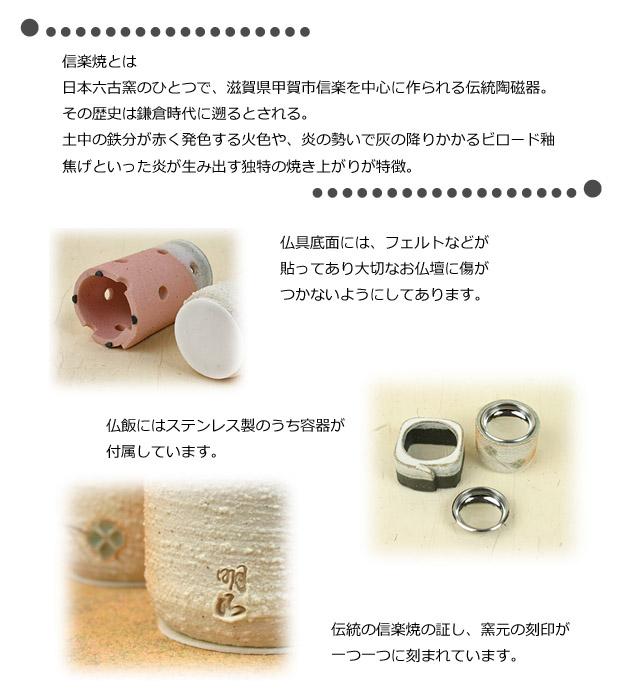 信楽焼創作仏具の特徴