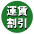 愛知県のお客様に割引