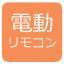創価学会仏壇電動リモコン